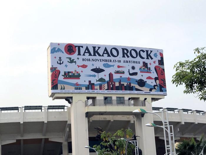 Takao Rock 13