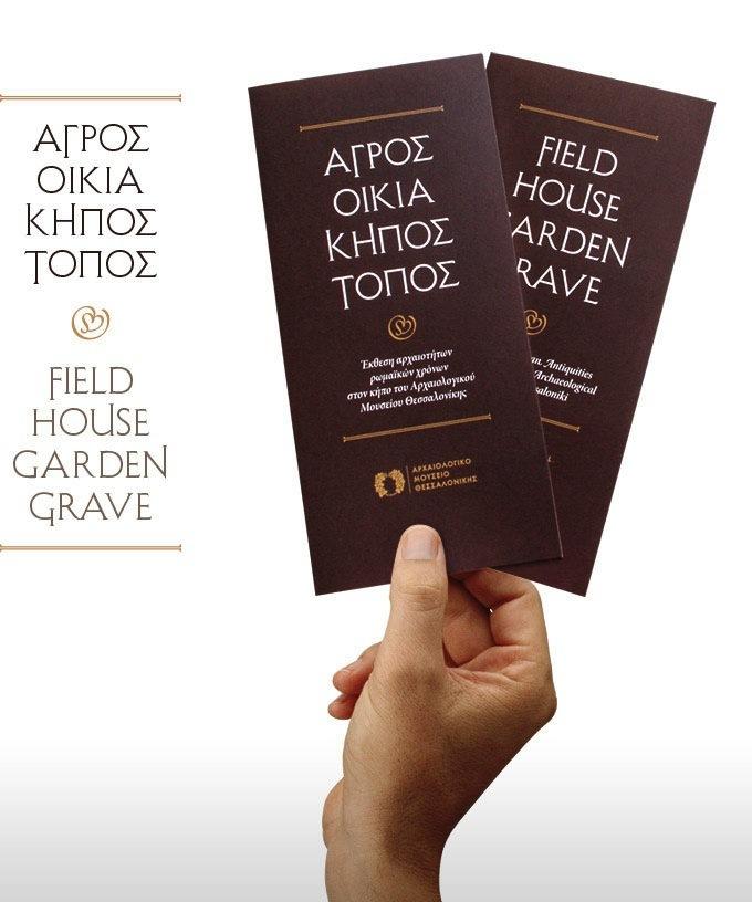 Field House Garden Grave exhibition 2