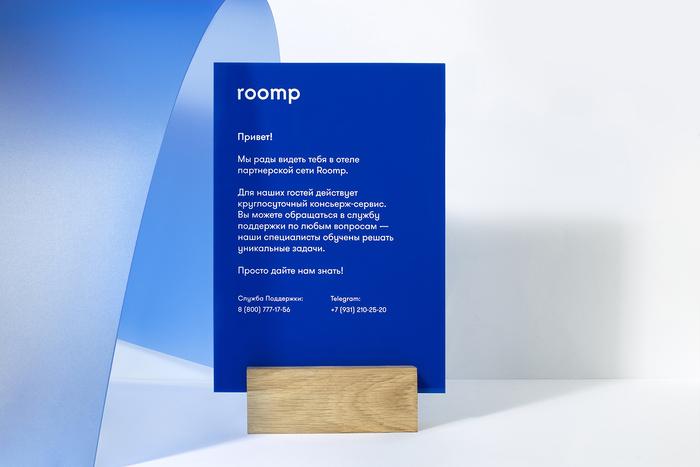 Roomp 3