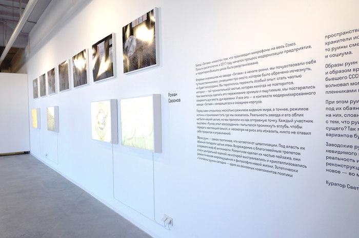 Ruin exhibition 3
