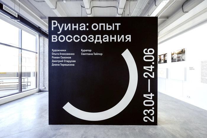 Ruin exhibition 1