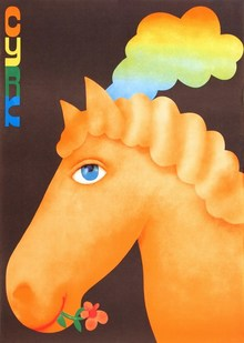 <cite>Cyrk </cite>(Polish circus poster with horse)