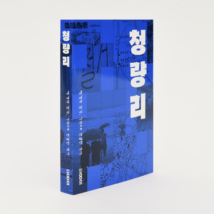 청량리 / Cheongnyangni