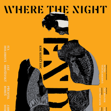 <cite>Where The Night Ends</cite> movie poster