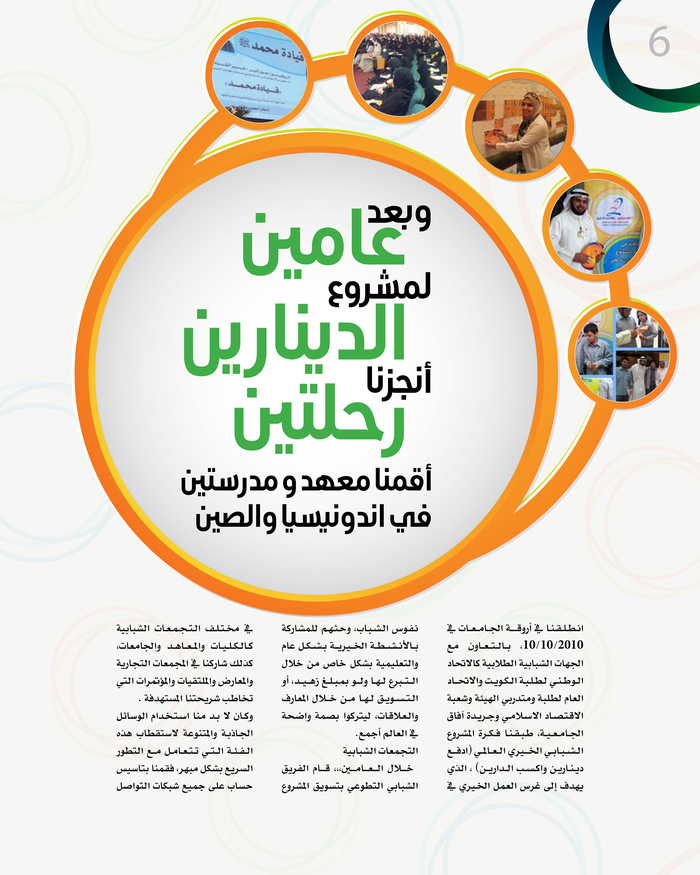 Shabab al-Kuwait special issue 2