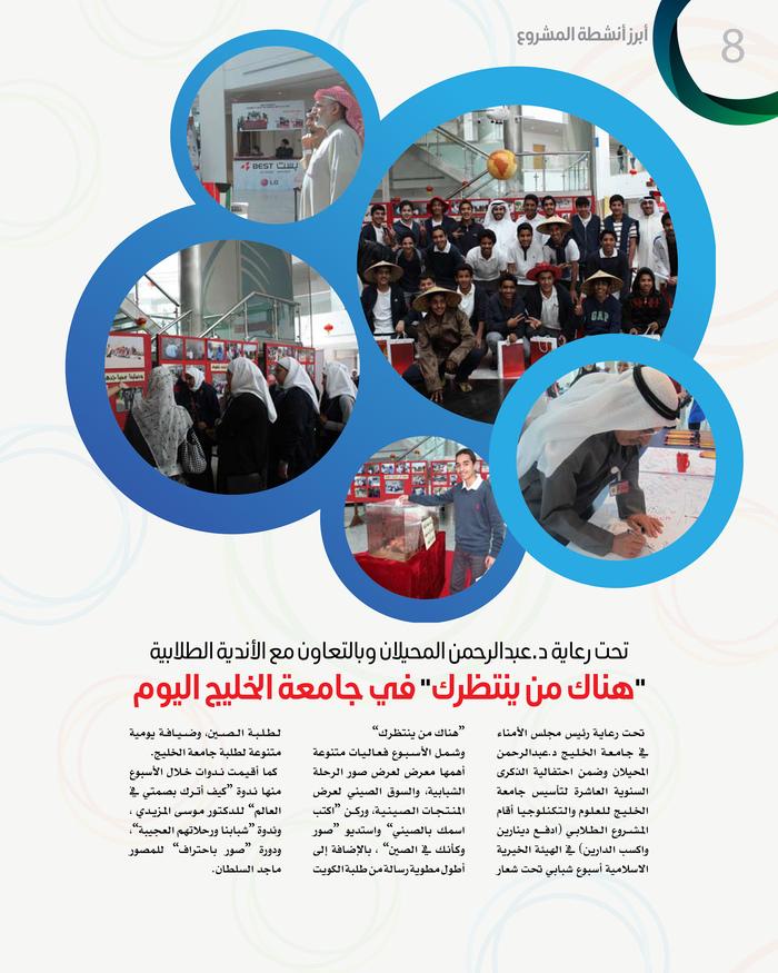 Shabab al-Kuwait special issue 3