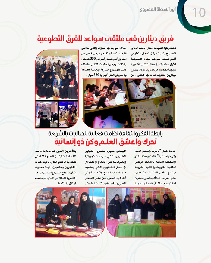 Shabab al-Kuwait special issue 4