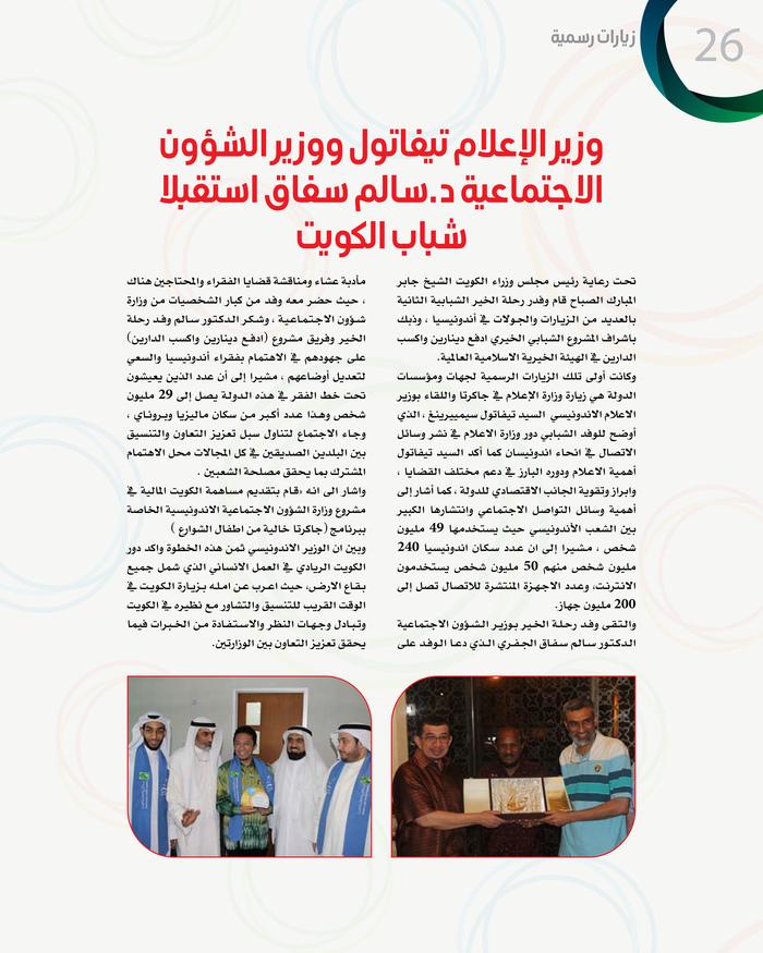 Shabab al-Kuwait special issue 5