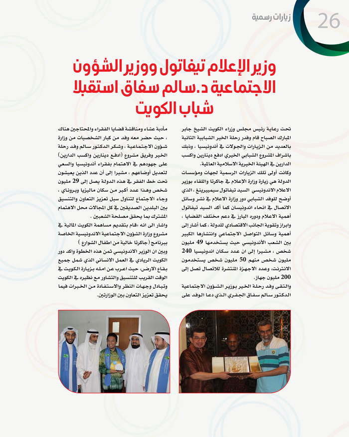 Shabab al-Kuwait special issue 5