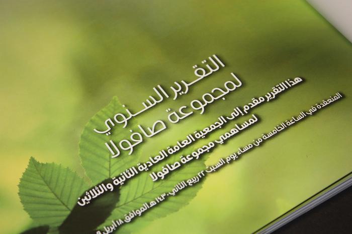 Savola Annual Report 2008 2