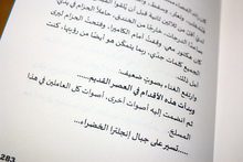 Riwayat Arabic Stories