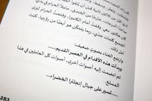 Riwayat Arabic Stories