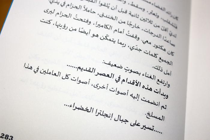 Riwayat Arabic Stories 1