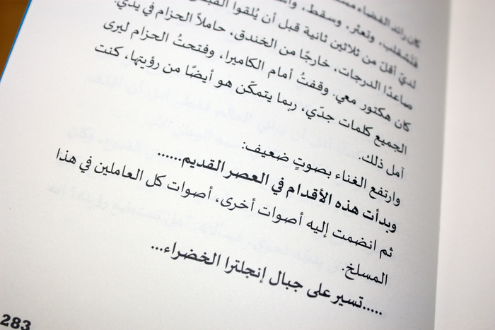 Riwayat Arabic Stories 1