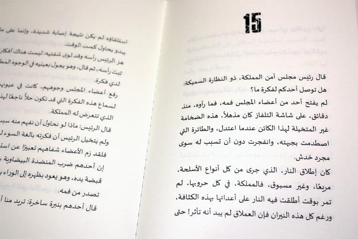 Riwayat Arabic Stories 2