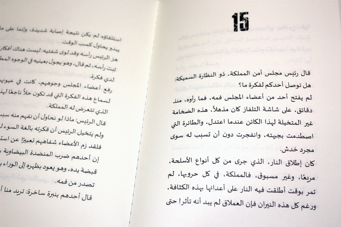 Riwayat Arabic Stories 2