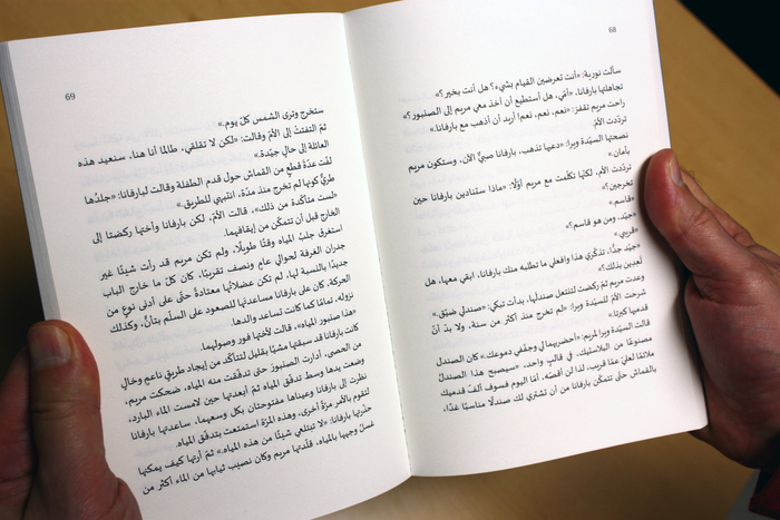 Riwayat Arabic Stories 3