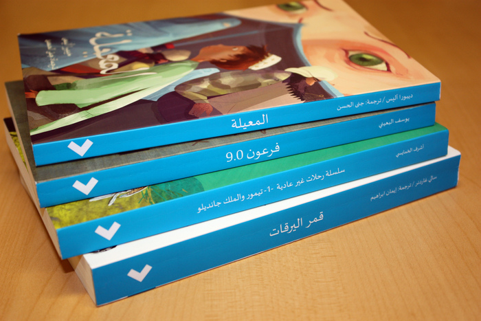 Riwayat Arabic Stories 4