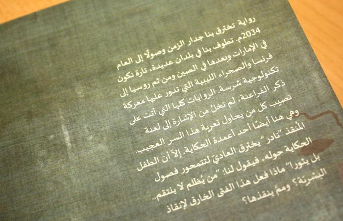 Riwayat Arabic Stories 5