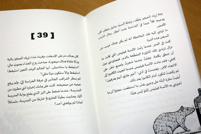 Riwayat Arabic Stories 6