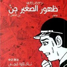 <cite>Barefoot Gen</cite> (Arabic translation)