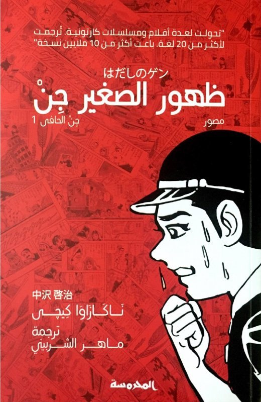 Barefoot Gen (Arabic translation) 1