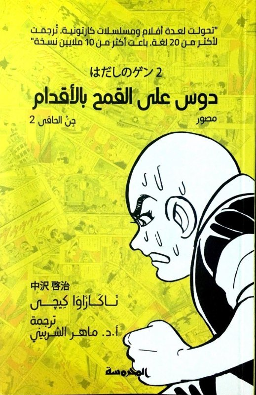 Barefoot Gen (Arabic translation) - Fonts In Use
