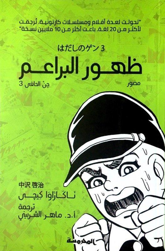 Barefoot Gen (Arabic translation) 3