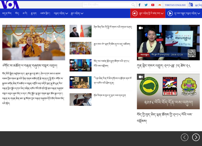VOA website for Tibet, using Microsoft Himalaya (released by Microsoft in 2012)