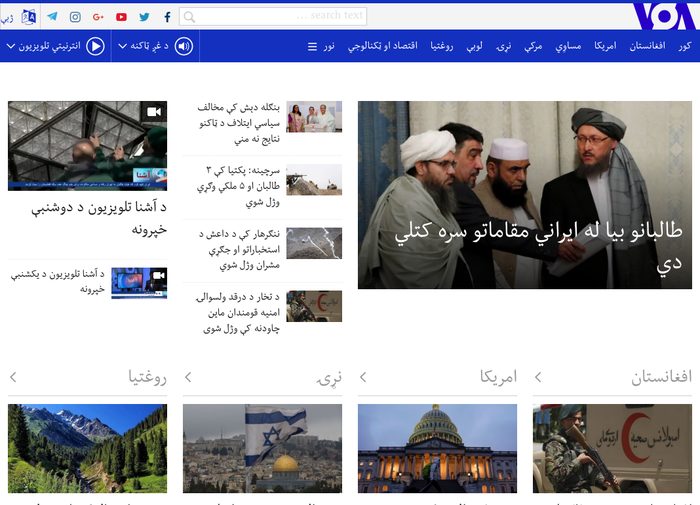 Afghanistan website, using Pashto as language, set in Rosetta Type's Nassim typeface