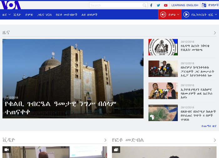Amharic language website for Ethiopia, using Geez Unicode