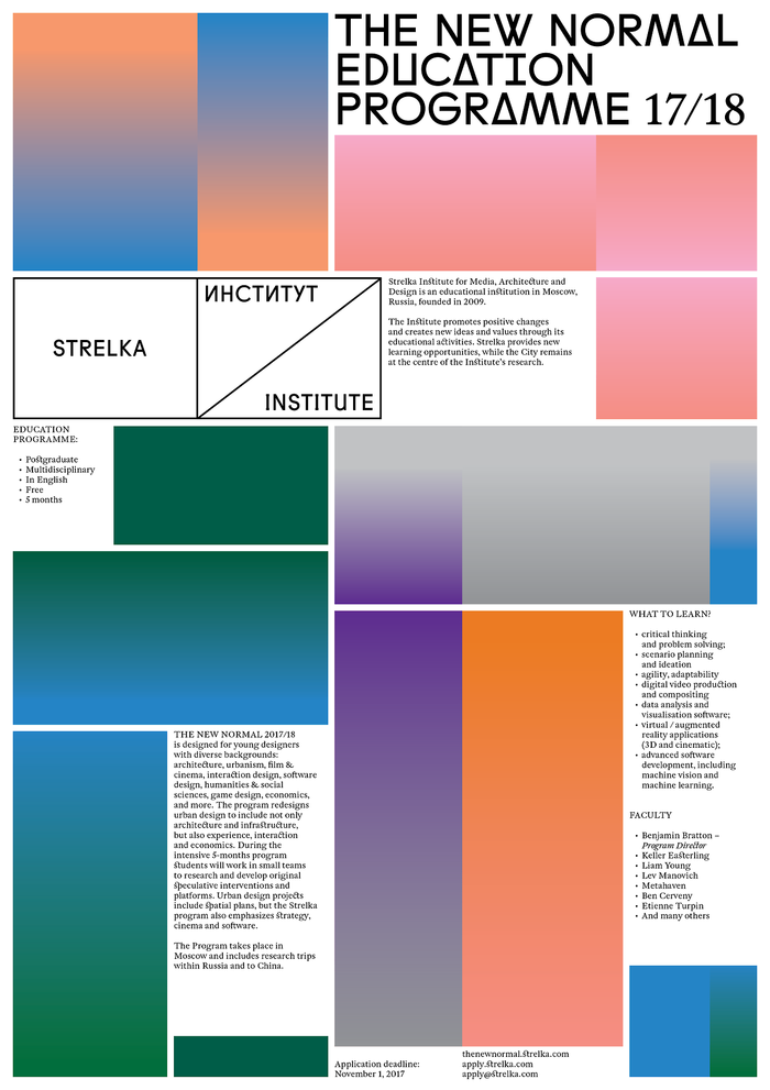 Strelka. The New Normal 2