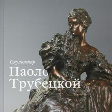 <cite>Sculptor Paolo Troubetzkoy</cite> exhibition catalogue
