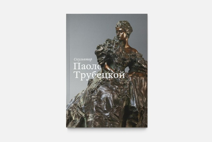 Sculptor Paolo Troubetzkoy exhibition catalogue 1