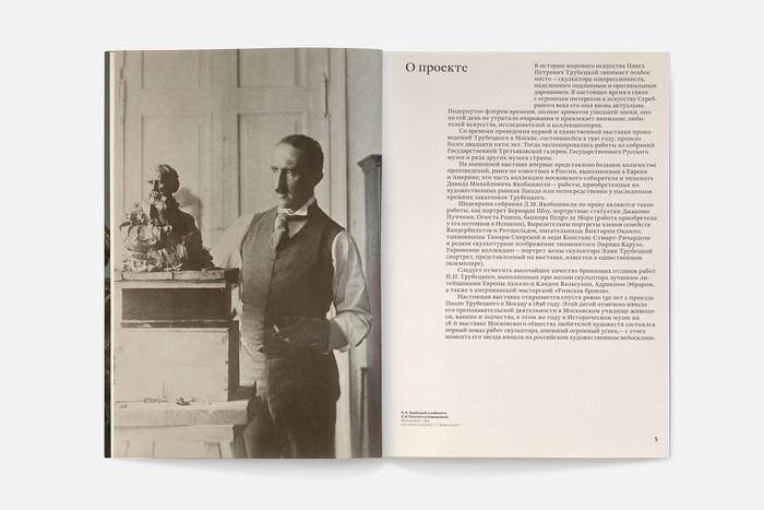 Sculptor Paolo Troubetzkoy exhibition catalogue 2