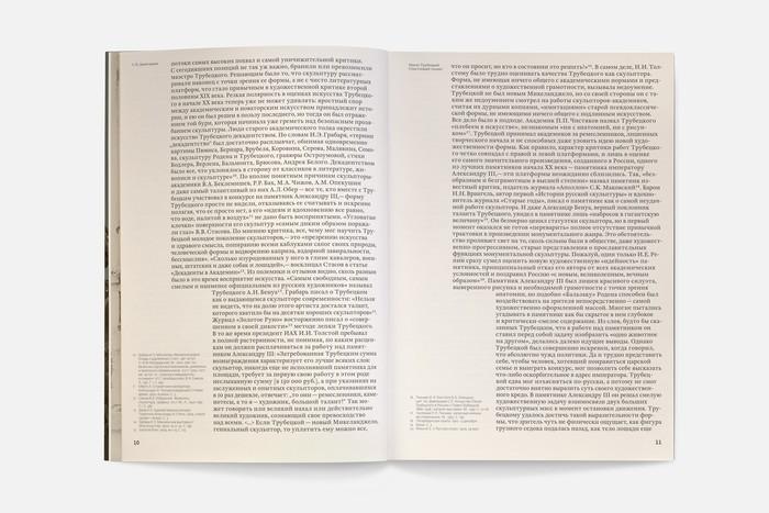 Sculptor Paolo Troubetzkoy exhibition catalogue 3