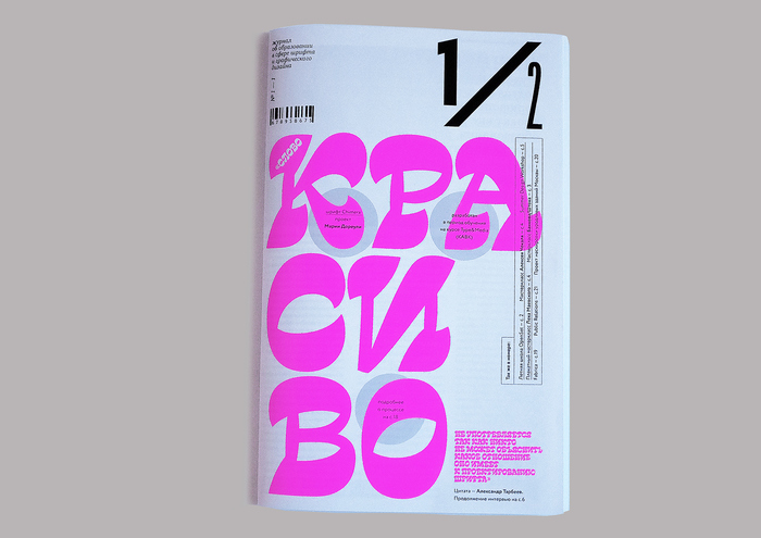 1/2 magazine, vol. 1 (2014) 2