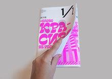 <cite>1/2</cite> magazine, vol. 1 (2014)