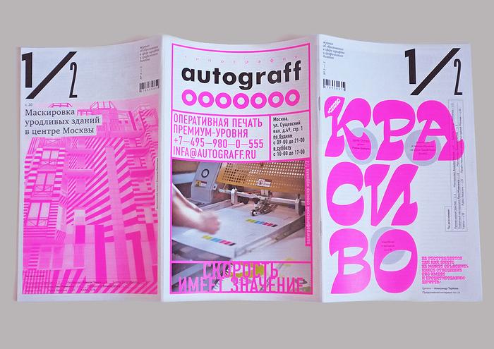 1/2 magazine, vol. 1 (2014) 1