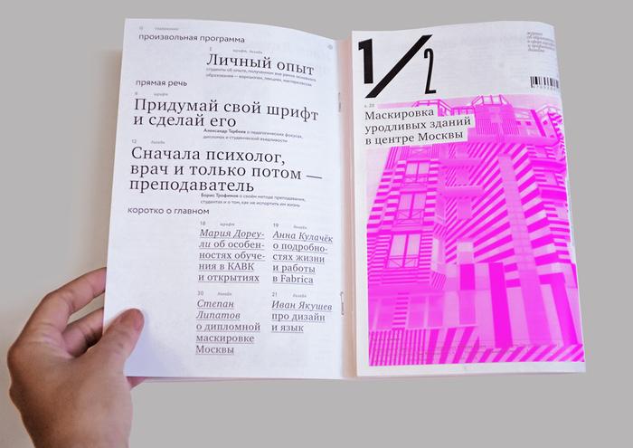 1/2 magazine, vol. 1 (2014) 6