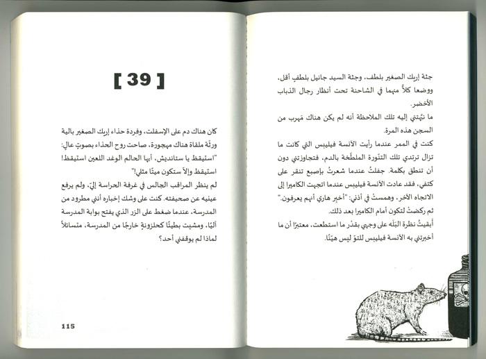 Riwayat Arabic Stories 7