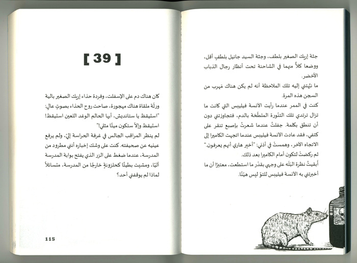 Riwayat Arabic Stories 7