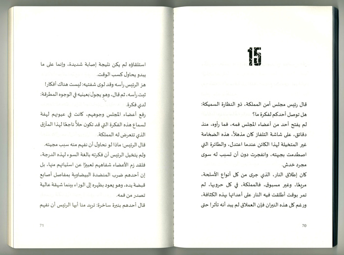 Riwayat Arabic Stories 8