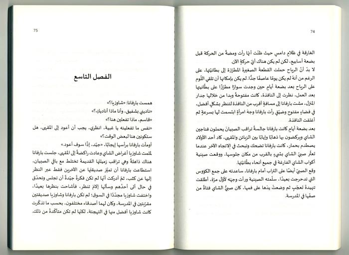 Riwayat Arabic Stories 9
