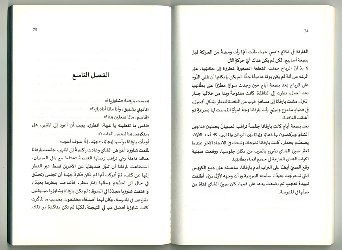 Riwayat Arabic Stories 9