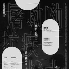 Tu Youyou poster