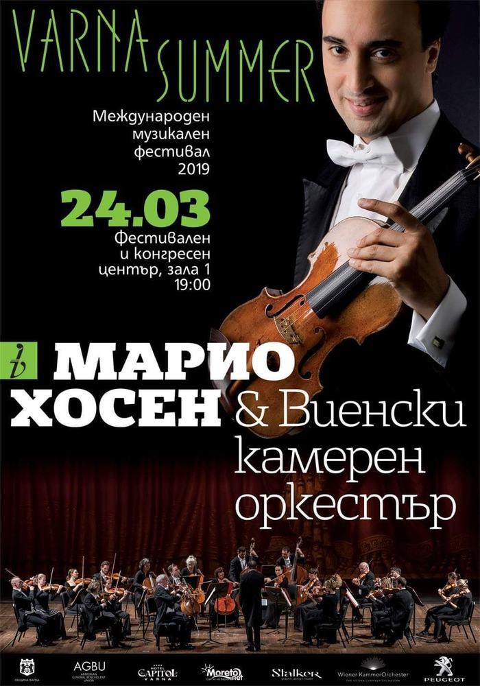 Mario Hossen & Varna Symphony Orchestra 3