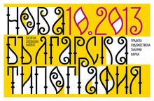 New Bulgarian Typography 2013