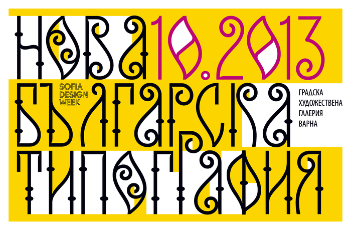 New Bulgarian Typography 2013 1