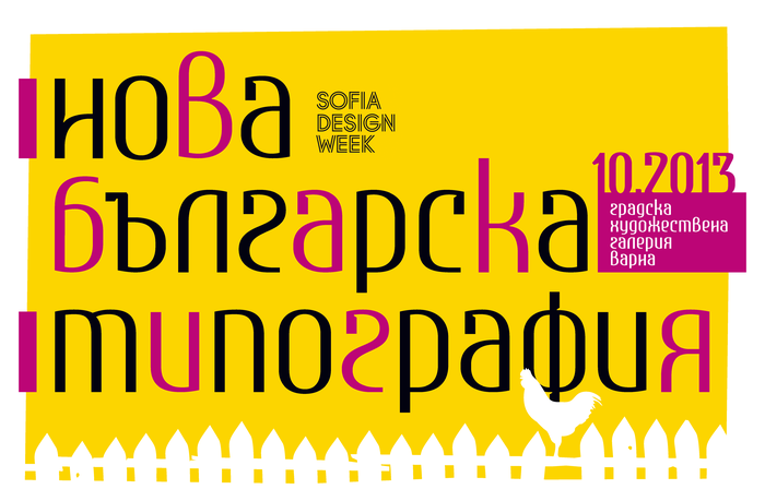 New Bulgarian Typography 2013 2
